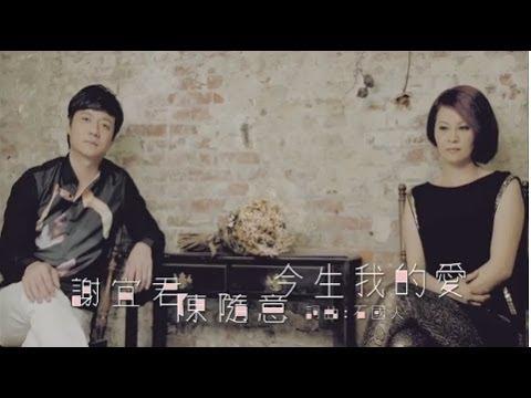 謝宜君VS陳隨意-今生我的愛(官方完整版MV)HD