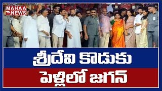 CM YS Jagan Attends MLA Sridevi Son's Marriage..