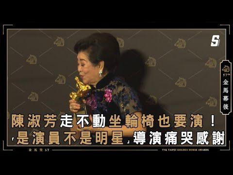 【金馬57】陳淑芳走不動坐輪椅也要演! 「是演員不是明星」導演痛哭感謝