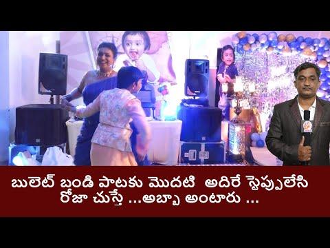 Jabardasth judge Roja dances to Bullet Bandi song