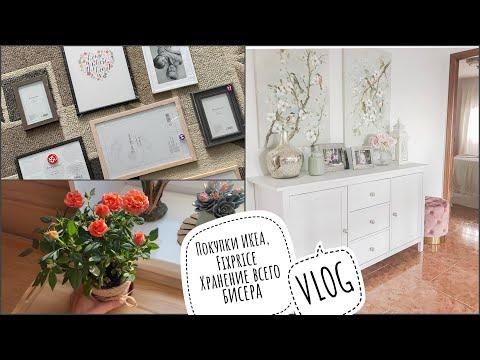 Новинки ИКЕА | мебель в мастерскую | декор для дома | хранение бисера