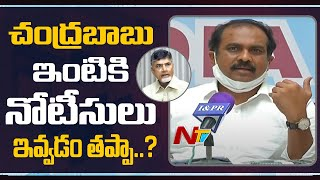 Minister Kannababu counter to Chandrababu over notice to h..