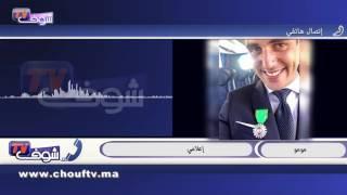 مومو فرحان ويكشف لـ شوف تيفي تفاصيل لقائه وتوشيحه من طرف الملك محمد السادس   |   تسجيلات صوتية