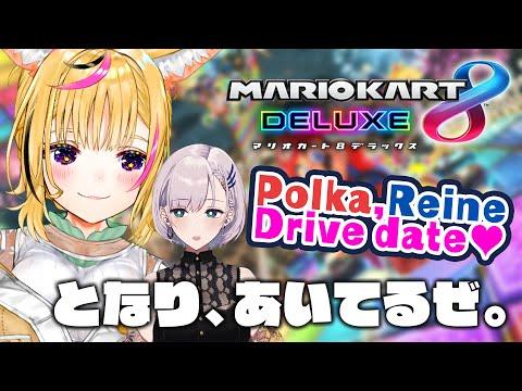 【Mario Kart 8DX】Reineとマリカコラボだって!?【尾丸ポルカ/Pavolia Reine/ホロライブ】
