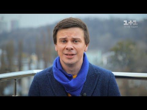 Дмитрий Комаров: Жизнь важнее любых неотложных дел #БудьВідповідальним