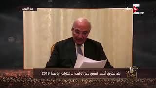 كل يوم - بيان للفريق أحمد شفيق يعلن فيه ترشحه للإنتخابات ...