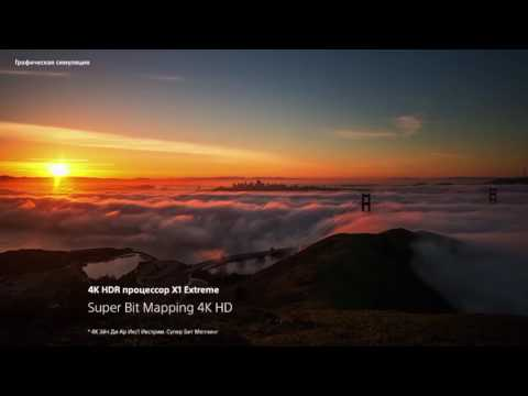 Sony BRAVIA - 4K HDR процессор X1™ Extreme