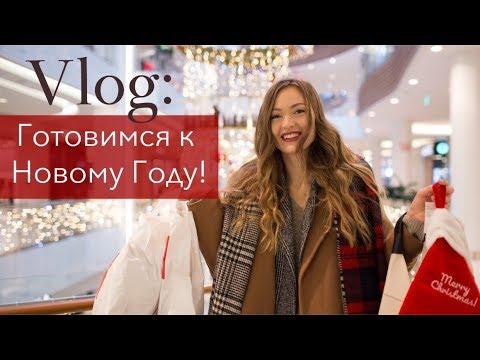 VLOG Готовимся к Новому году! IKEA, Твой ДОМ, оптовая база в Москве