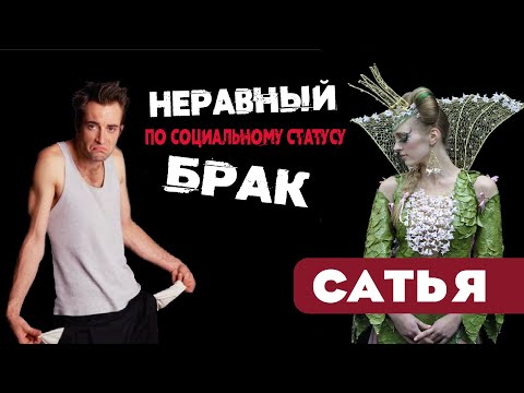 Сатья • Неравный брак по социальному статусу. (Вопросы-ответы. Минск 2019) photo
