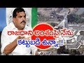 Minister Botsa Reacts To Pawan Kalyan Comments On State Capital