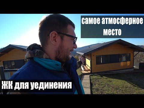 2 ЖК для уединения. Самый атмосферный поселок Сочи. photo