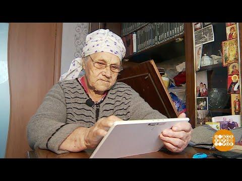 Бабушка рядышком с дедушкой... в сети. Доброе утро. Фрагмент выпуска от 02.12.2020