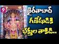 Huge Devotees Huge Rush At Khairatabad Ganesh Idol, Security Arrangements Doubled | Prime9 News