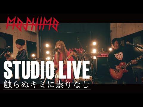 MOSHIMO STUDIO LIVE#4 触らぬキミに祟りなし