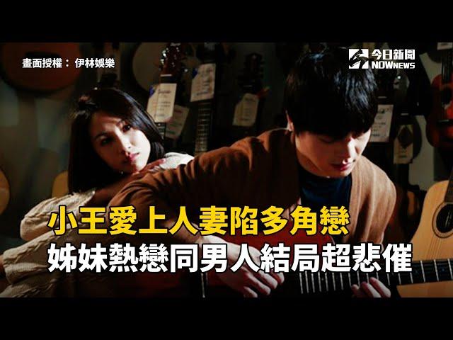 小王愛上人妻 多角戀結局超悲催