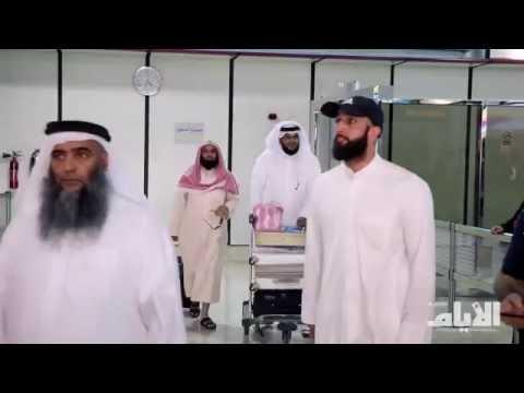 عودة حجاج بيت الله الحرام البحرينيين من مكة