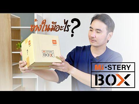 แกะกล่อง Xiaomi Mi-Stery BOX ข้างในมีอะไร? ใช่ Mi 10T Pro 5G หรือเปล่า