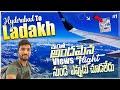 Hyderabd to Leh | Ladakh | Telugu Traveller