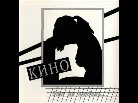 Kino - Muzika Voln / Кино - Музыка волн