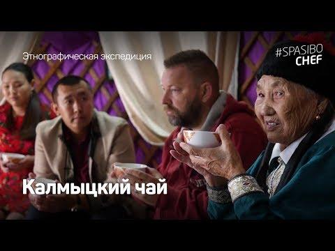 Как пьют чай в Калмыкии photo