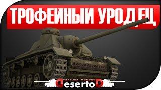 """СУ-85и """"Трофейный уродец"""" - перезалил"""