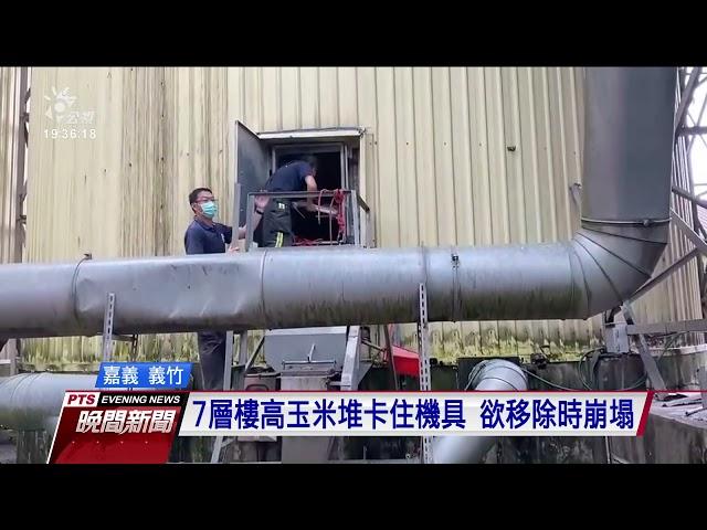 嘉縣義竹農會1員工搬移玉米堆遭活埋 送醫仍宣告不治