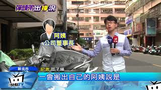 20171025中天新聞 「我哥南拳媽媽彈頭」 駕駛撞車囂張嗆