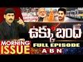 Debate On AP Ukku Bandh || Vishaka Steel Plant Privatisation || Morning Issue || ABN Telugu