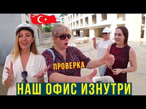 Как СТРОЯТ наш ОФИС в Турции? Гоняем на ДЖИПАХ Ночью, Марина в ОТРЫВЕ!