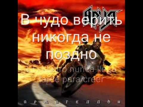 Ария - Последний Закат || Aria - Poslednij Zakat (Letras Ruso - Español)