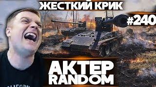 АкТер vs Random #240 | ВОТ ИЗ-ЗА ЭТОГО НЕ СТРИМИТ В КВАРТИРЕ!