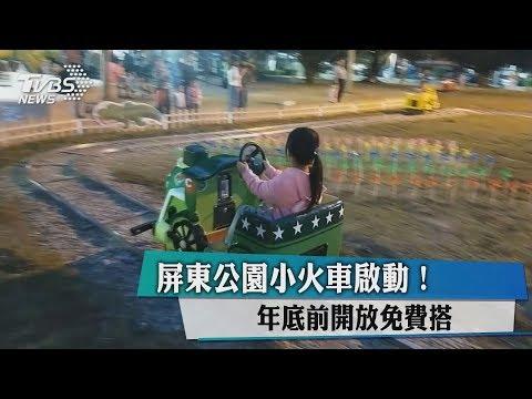 屏東公園小火車啟動!年底前開放免費搭