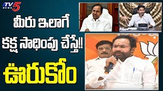 Union Minister Kishan Reddy Comments On Jagan & KCR-Vi..