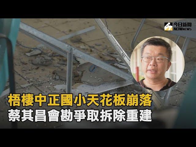 影/梧棲中正國小天花板崩落 蔡其昌會勘爭取拆除重建