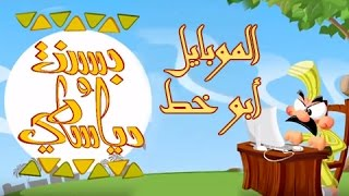 بسنت ودياسطي جـ1׃ الحلقة 22 من 30 .. الموبايل أبو خط