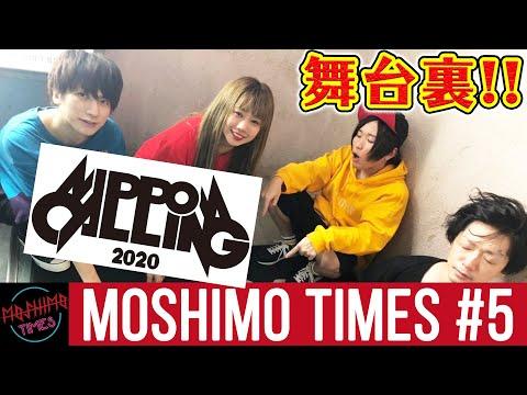MOSHIMO TIMES #5『NIPPON CALLING 2020』舞台裏!!
