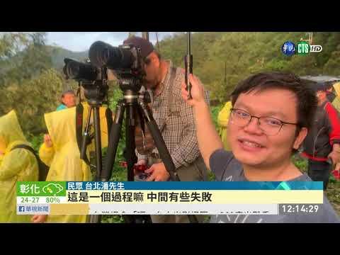 天公不作美! 「飛鼠一號」發射取消 | 華視新聞 20200213