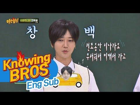 '호동(Ho Dong)'이라는 글자만 봐도 두려운 예성(Yesung)이 (덜덜) 아는 형님(Knowing bros) 100회