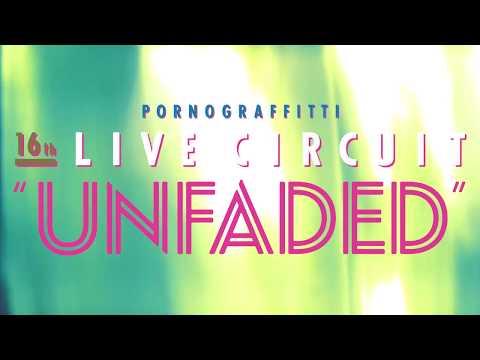 """ポルノグラフィティ 「16th ライヴサーキット""""UNFADED""""」トレーラー映像"""