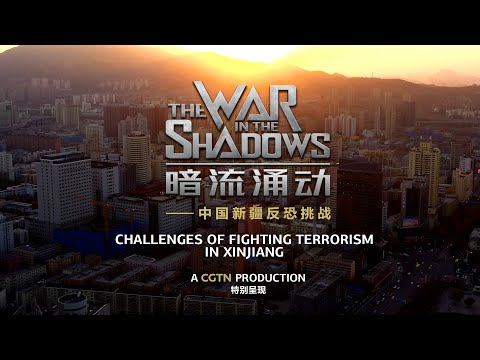 CGTN: The war in the shadows: Challenges of fighting terrorism in Xinjiang