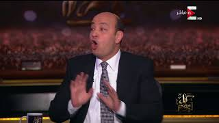 كل يوم - تعليق عمرو اديب على تسليم السودان جزيرة سواكن إلي تركيا ...
