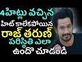 Is Raj Tarun Tollywood's underrated Hero? | Celebs News 2021 | Telugu Cinema News | Film Updates