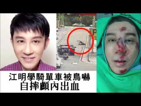 【畫面曝光】江明學騎單車自摔意識不清 「路人說我被撞」 | 蘋果娛樂 | 台灣蘋果日報