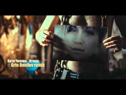 Катя Чехова - Птица (Grin Danilov remix)