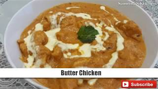 Butter Chicken (restaurant style) Recipe- How to make Butter Chicken at home
