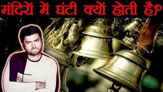 मंदिरो में घंटी क्यों होती है ? Scientific Reason and Explanation of Bell Vibration - TEF Ep 62