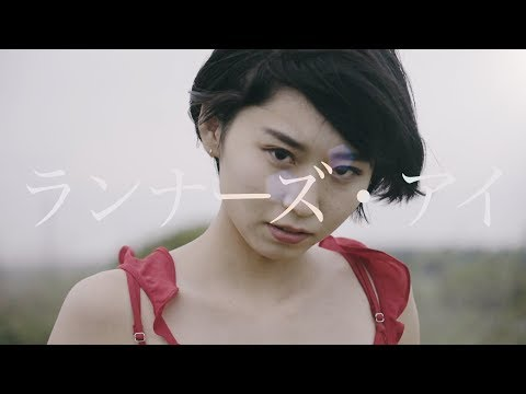 CHERRY NADE 169 —ランナーズ・アイ—MUSIC VIDEO