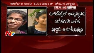 Kukatpally missing girl, Purnima Sai, found in Mumbai..