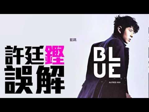 [JOY RICH] [新歌] 許廷鏗 - 誤解(完整發行版)