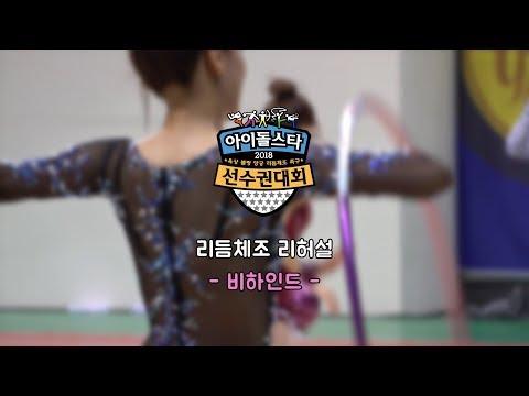 [예능연구소 스페셜] 2018 추석특집 아육대 리듬체조 리허설 현장